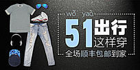 男装banner五一促销海报钻展手机端无线端焦点图