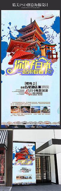 你好日本旅游世界建筑旅游海报