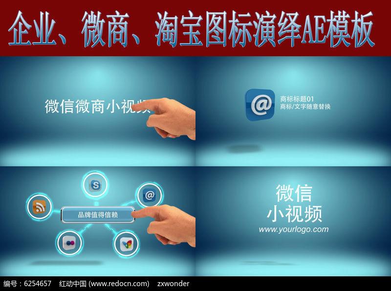 企业微商淘宝图标演绎ae模板aep素材下载