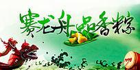 赛龙舟品香粽主题创意