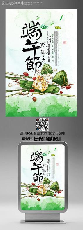 手绘粽子端午节海报设计