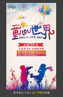 水彩六一儿童节促销海报模板