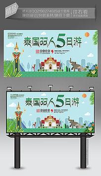 泰国旅游泰国双人5日游泰国旅游海报