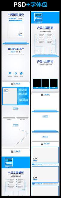 淘宝天猫宝贝详情描述3C数码通用PSD模板