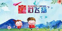 童心飞扬六一儿童节宣传海报