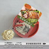透明餐饮名片设计
