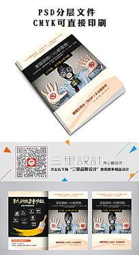 涂料宣传画册封面设计