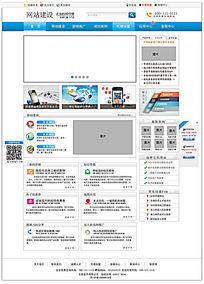 网络企业网站模板 PSD