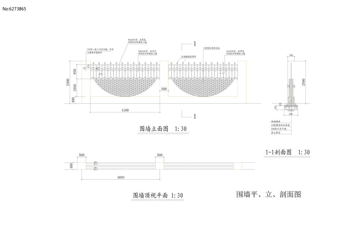 围墙平,立剖面图施工图cad图片