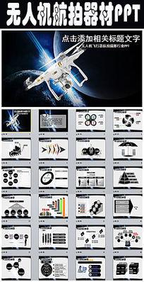 无人机飞行器航拍摄影设备PPT模板