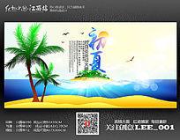夏天夏季促销海报设计模板