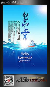 新品上市夏天海报设计模板