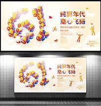 绚丽气球61晚会海报