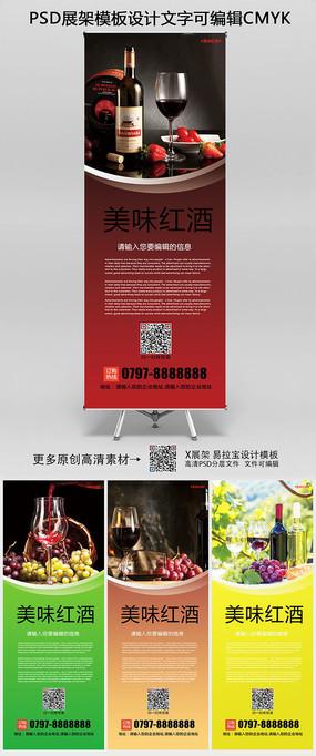 一系列红酒宣传X展架设计