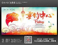 鱼庄钓鱼比赛海报设计模板