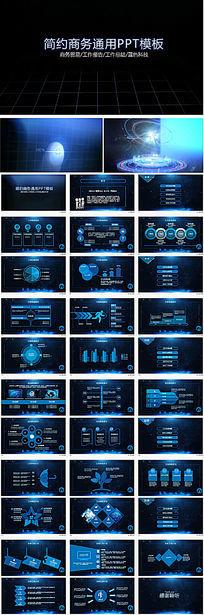 震撼蓝色科技商务通用ppt模板