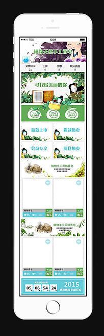 植物天然香皂手机店铺淘宝首页