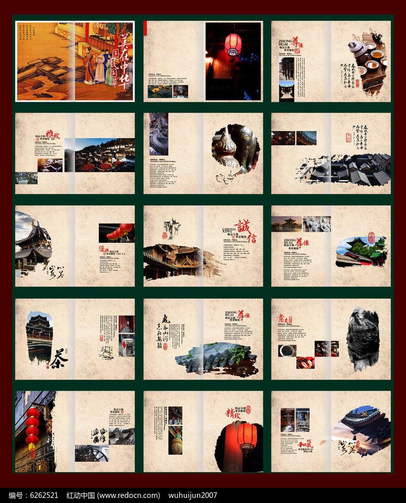 中国风高档画册图片