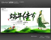 中国风水墨创意端午节宣传海报设计