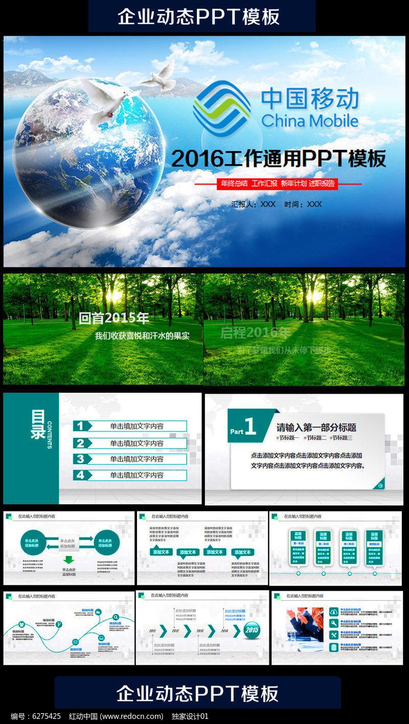 中国移动通信4G动态PPT模板手机网络