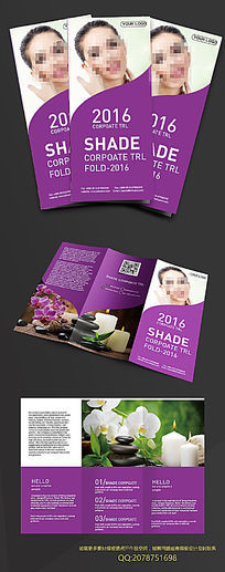 紫色休闲保健折页