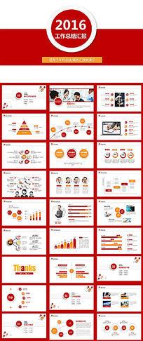 2016年红色时尚工作总结ppt模板