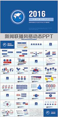 2016新闻联播风格工作总结PPT