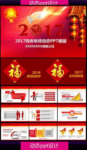 2017年度总结汇报新年计划PPT模板 pptx