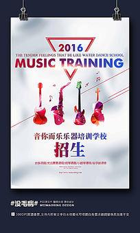 白色时尚乐器培训班招生海报