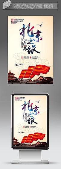 北京旅游海报设计素材模板