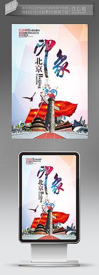 北京旅游海报素材设计