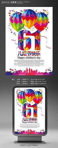 炫彩时尚创意61儿童节宣传海报设计