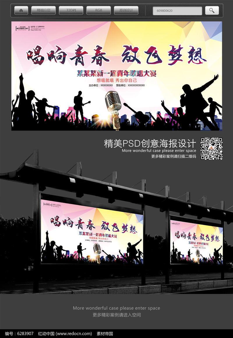 唱响青春放飞梦想歌唱比赛海报图片