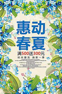 潮流时尚创意惠动春夏促销海报