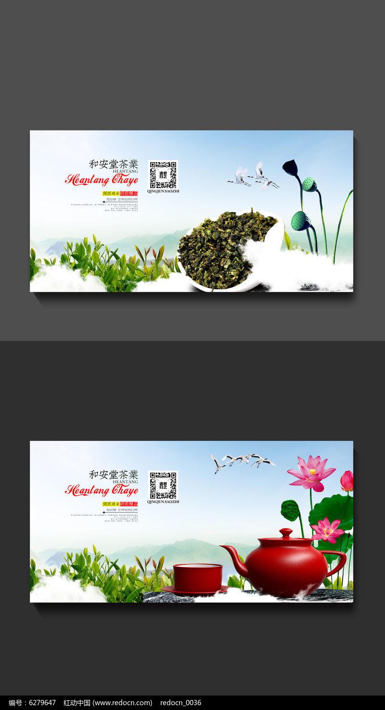 茶叶广告模板设计图片