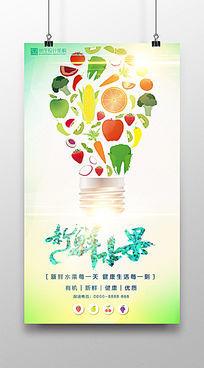 创意灯泡水果海报