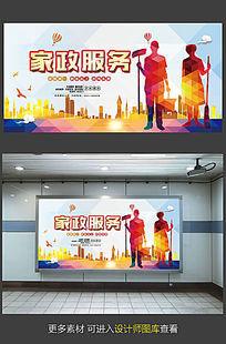 创意家政服务宣传海报展板