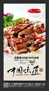 创意时尚大气美食餐饮海报设计