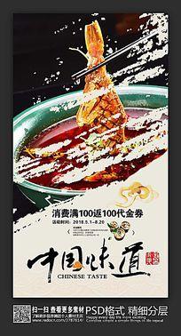 创意时尚美食餐饮海报设计素材