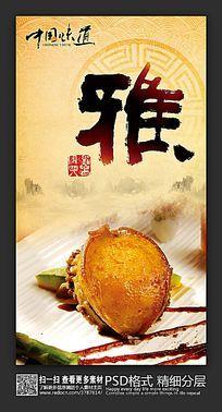 创意时尚中国美食餐饮海报设计