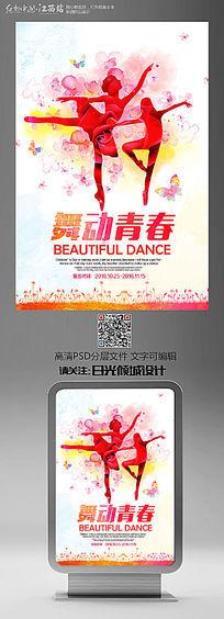创意水彩舞动青春海报设计