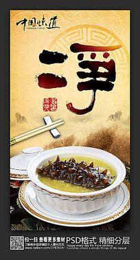大气高端美食餐饮海报设计