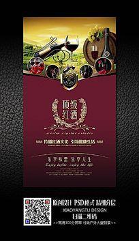 大气华丽红酒葡萄酒海报设计