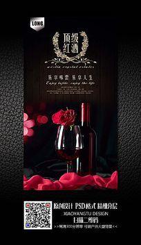 高端红酒活动促销海报设计