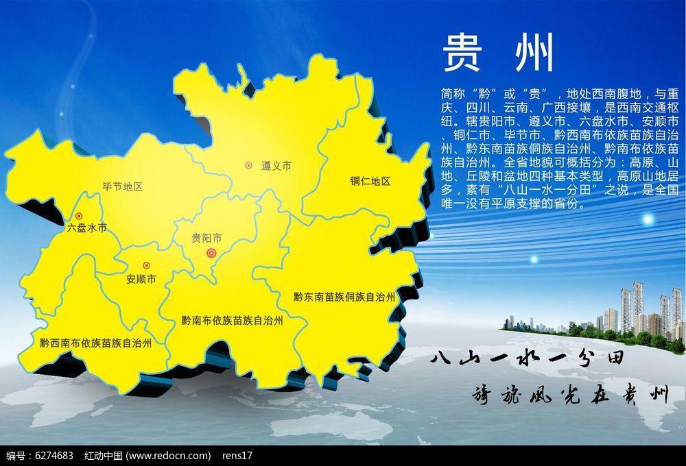贵州省立体地图