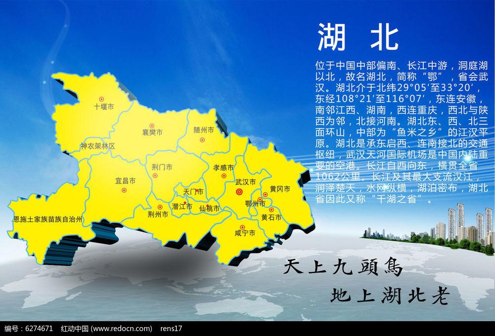 湖北省立体地图图片