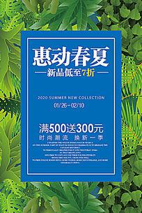 惠动春夏海报