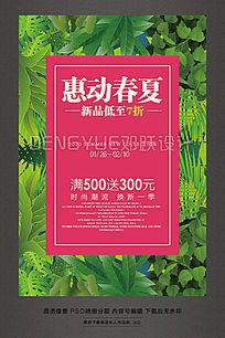 惠动春夏海报设计