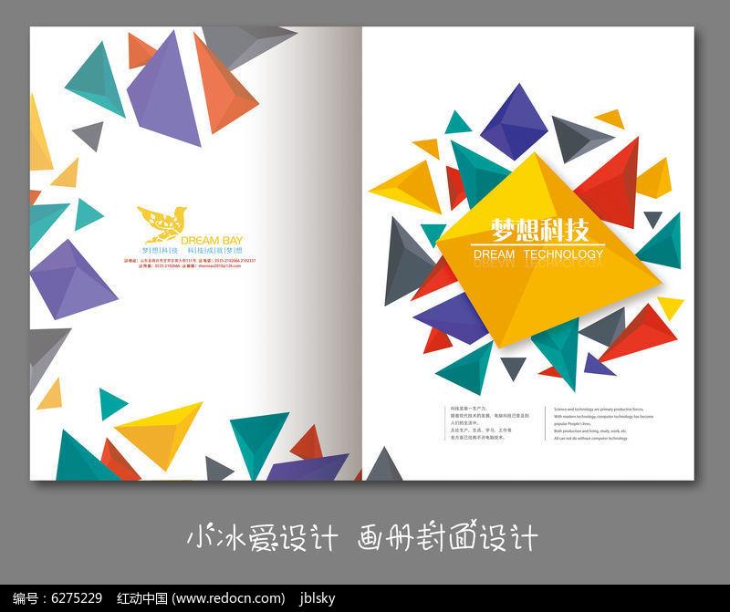 活泼风格企业画册封面设计