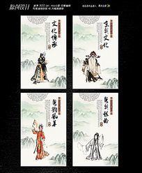 京剧文化展板